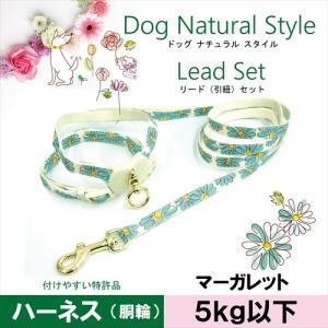 送料込み 〜5kg超小型犬用 お花のハーネス&リード SSマーガレット フルーリ ペッツルート メール便|nepet-shop
