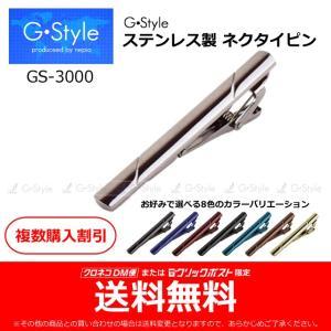 【送料無料】 G-Style ステンレス製 ネク...の商品画像