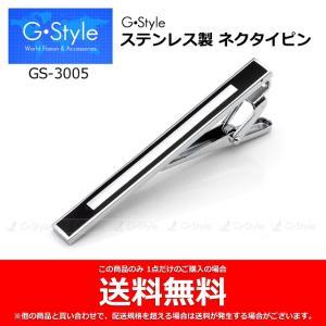 【送料無料・複数購入割引】 G-Style ステンレス製 ネクタイピン GS-3005 nepia