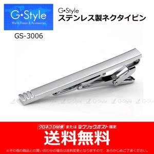 【送料無料・複数購入割引】 G-Style ステンレス製 ネクタイピン GS-3006 nepia