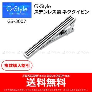 【送料無料・複数購入割引】 G-Style ステンレス製 ネクタイピン GS-3007 nepia