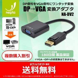 【180日間 製品保証】 DP → VGA 変換アダプタ 金メッキ端子 電源不要でカンタン変換! NA-DV2|nepia