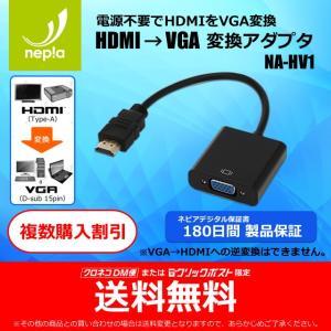 【180日間 製品保証】 HDMI → VGA 変換アダプタ 金メッキ端子 ・ミラーリング、デュアルディスプレイに! NA-HV1|nepia