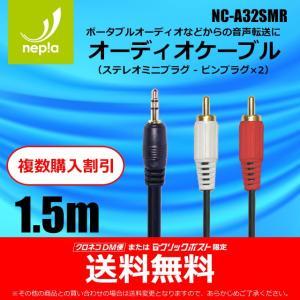 【新製品】Φ3.5mm ステレオミニプラグ - RCA ピンプラグ(ステレオ)ケーブル  金メッキ端子 1.5m|nepia