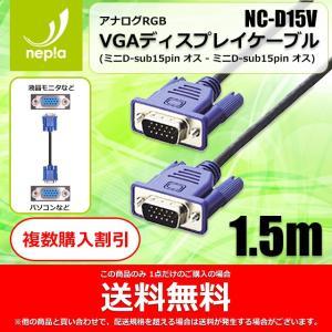●パソコンとディスプレイ、プロジェクタなどとの接続用。 ●75Ω同軸ケーブル&高性能フェライトコアの...