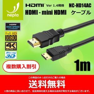 【高画質仕様・お客様の声で改良】 直径 5.6mm ハイスペックケーブル採用 HDMI - mini HDMI ケーブル 1m ・24金メッキ端子 (イーサネット対応・Type-C・ミニ)|nepia