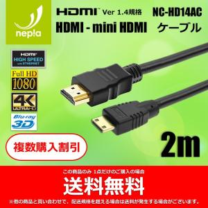 【高画質仕様・お客様の声で改良】 直径 5.6mm ハイスペックケーブル採用 HDMI - mini HDMI ケーブル 2m ・24金メッキ端子 (イーサネット対応・Type-C・ミニ)|nepia
