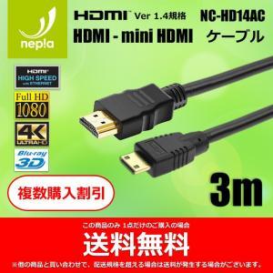 【高画質仕様・お客様の声で改良】 直径 5.6mm ハイスペックケーブル採用 HDMI - mini HDMI ケーブル 3m ・24金メッキ端子 (イーサネット対応・Type-C・ミニ)|nepia