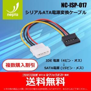 【送料無料・複数購入割引】IDE 4pin 電源 (オス) → 15pin SATA電源 (メス) 変換ケーブル NC-ISP-017|nepia