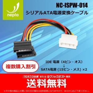 【送料無料・複数購入割引】IDE 4pin 電源 (オス) → 15pin SATA電源 (メス) ×2 変換ケーブル NC-ISPW-014|nepia
