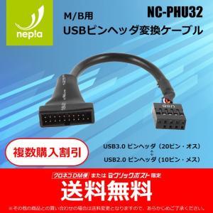【送料無料・複数購入割引】 M/B用 USB3.0ピンヘッダ (20ピン) → USB2.0ピンヘッダ (10ピン・メス) 変換ケーブル NC-PHU32|nepia