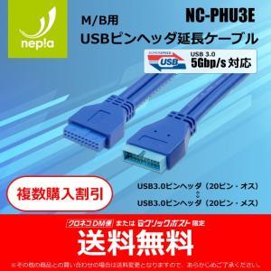 【送料無料・複数購入割引】 M/B用 USB3.0ピンヘッダ (20ピン) 延長ケーブル NC-PHU3E|nepia