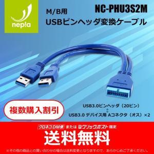 【送料無料・複数購入割引】 M/B用 USB3.0ピンヘッダ (20ピン) → USB3.0 Aコネクタ (オス) ×2 変換ケーブル NC-PHU3S2M|nepia