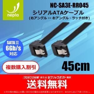 【送料無料・複数購入割引】SATAIII・6Gb/s 対応 シリアルATA (SATA3) ケーブル 45cm (右アングル − 右アングル・ラッチ付)|nepia