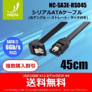 【送料無料・複数購入割引】SATAIII・6Gb/s 対応 シリアルATA (SATA3) ケーブル 45cm (右アングル − ストレート・ラッチ付)|nepia