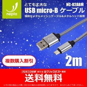 【送料無料・複数購入割引】 断線に強いメタルメッシュ被覆! とても丈夫な USB micro-B ケーブル 2m  スマホ・携帯 2.1A高速充電対応|nepia