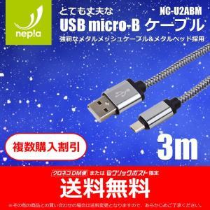 【送料無料・複数購入割引】 断線に強いメタルメッシュ被覆! とても丈夫な USB micro-B ケーブル 3m  スマホ・携帯 2.1A高速充電対応|nepia