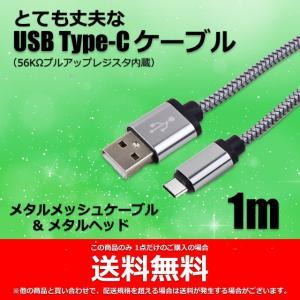 【送料無料・複数購入割引】 断線に強いメタルメッシュ被覆! とても丈夫な USB Type-C ケーブル 1m  スマホ・携帯 2.1A高速充電対応|nepia