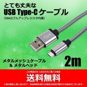 【送料無料・複数購入割引】 断線に強いメタルメッシュ被覆! とても丈夫な USB Type-C ケーブル 2m  スマホ・携帯 2.1A高速充電対応|nepia