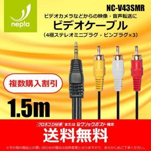 【新製品】Φ3.5mm ステレオミニプラグ(4極 ) -  映像・音声用 RCA ピンプラグ 金メッキ端子  1.5m|nepia