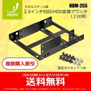 【新製品】  2.5インチSSD/HDD用 3.5インチ変換マウンタ NDM-255 (2台用・スチール製・ネジセット付き)|nepia