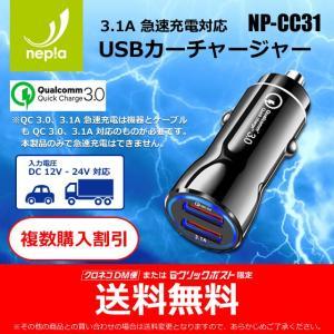 【180日間製品保証書付】Quick charge 3.0 (QC3.0) 3.1A急速充電対応 USBカーチャージャー NP-CC31|nepia