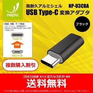 【送料無料・複数購入割引】 とても丈夫な USB Type-C 変換アダプタ 高耐久アルミシェル ニンテンドースイッチ対応 (56kΩ抵抗内蔵・ブラック)|nepia