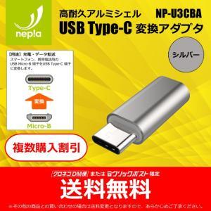 【送料無料・複数購入割引】 とても丈夫な USB Type-C 変換アダプタ 高耐久アルミシェル ニンテンドースイッチ対応 (56kΩ抵抗内蔵・シルバー)|nepia