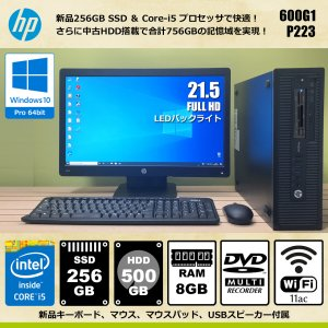 【Win10・新品SSD 256GB + 中古HDD 500GB】Core-i5・8GB RAM・Wifi (11ac)・21.5 FHD LEDバックライトモニタセット|nepia