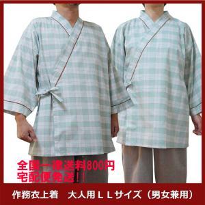 作務衣訳あり(在庫処分品)チェックプリント 業務用作務衣上着のみ 大人用 LLサイズ ミントグリーン系の画像