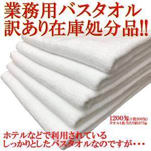 B品バスタオル(業務用)ノークレーム&ノーリターンのB品(不良品)商品!! 1200匁(約68cmX...