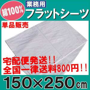シーツ【業務用】綿100%敷きシーツ フラットシーツ綿100%白 シングルサイズ ホワイト(150cm×250cm)の写真