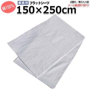 (メール便対応)シーツ(業務用)綿100%敷きシーツ フラットシーツ白 シングルサイズ ホワイト(150cmx250cm) ホテル 旅館 民宿 民泊など|nerumono-ya