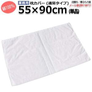 (メール便対応)枕カバー(業務用)55cmx90cm(通常タイプ) 単品 まくらカバー ピローケース ホワイト 白カバー ホテル 旅館 民宿 民泊など|nerumono-ya