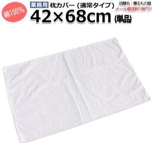 (メール便対応)枕カバー(業務用)42cmx68cm(通常タイプ) 単品 まくらカバー ピローケース ホワイト 白カバー ホテル 旅館 民宿 民泊など|nerumono-ya