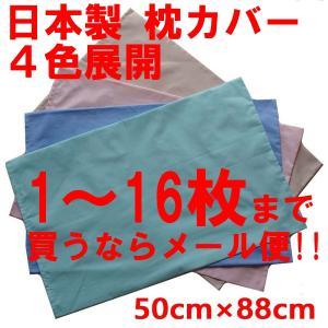 (メール便対応)枕カバー(業務用)日本製 50cmx88cm (中厚タイプ)まくらカバー ピローケース ピンク ブルー グリーン ベージュ ホテル 旅館 民宿 民泊など|nerumono-ya
