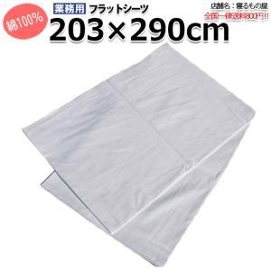 シーツ(業務用)綿100%敷きシーツ フラットシーツ白 クイーンショートサイズ ホワイト(203cmx290cm) ホテル 旅館 民宿 民泊など|nerumono-ya