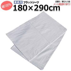 (メール便発送)シーツ(業務用)綿100%敷きシーツ フラットシーツ白 ダブルサイズ ホワイト(180cmx290cm) ホテル 旅館 民宿 民泊など nerumono-ya