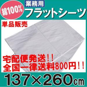 シーツ(業務用)綿100%敷きシーツ フラットシーツ白 シングルショートサイズ ホワイト(137cmx260cm) ホテル 旅館 民宿 民泊など|nerumono-ya