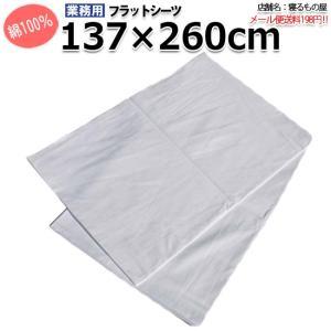 (メール便発送)シーツ(業務用)綿100%敷きシーツ フラットシーツ シングルショートサイズ ホワイト白(137cmx260cm) ホテル 旅館 民宿 民泊など nerumono-ya