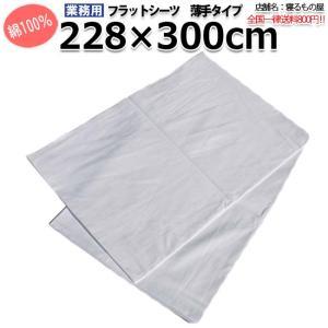 シーツ(業務用)綿100%敷きシーツ フラットシーツ白 キングロングサイズ(薄手) ホワイト(228cmx300cm) ホテル 旅館 民宿 民泊など|nerumono-ya