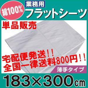 シーツ(業務用)綿100%敷きシーツ フラットシーツ白 セミダブルサイズ〜ダブルロングサイズ(薄手) ホワイト(183cmx300cm) ホテル 旅館 民宿 民泊など|nerumono-ya