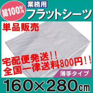 シーツ(業務用)綿100%敷きシーツ フラットシーツ白 シングルワイドサイズ セミダブルサイズ(薄手) ホワイト(160cmx280cm)ホテル 旅館 民宿 民泊など|nerumono-ya