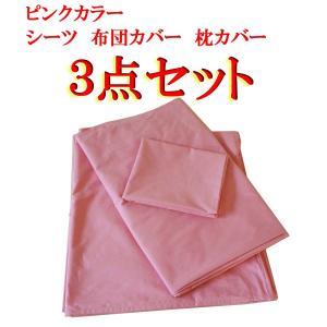 ピンク3点セット【業務用】綿70%ポリエステル30% キングサイズのシーツと布団カバーさらに枕カバーが付いて合計3点セット ホテル 旅館 民宿 民泊など|nerumono-ya
