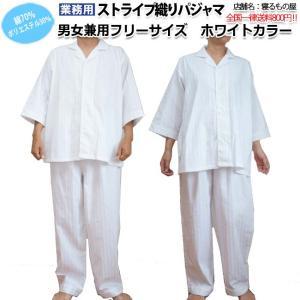 パジャマ(業務用)ストライプ織り ホワイト ボタン開きパジャマ 上下セット 大人用フリーサイズ ホテル 旅館 民宿 民泊など|nerumono-ya