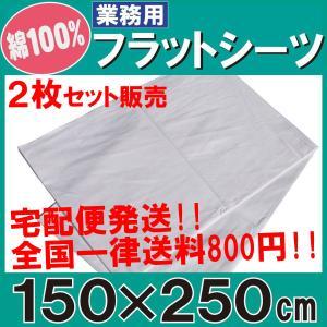 シーツ(業務用)フラットシーツ(2枚組) 綿100%シングルサイズ ホワイト(150cmx250cm) ホテル 旅館 民宿 民泊など|nerumono-ya