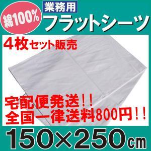 シーツ(業務用)フラットシーツ(4枚組) 綿100%シングルサイズ ホワイト(150cmx250cm) ホテル 旅館 民宿 民泊などの写真