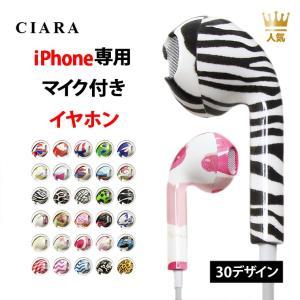 iPhone(アイフォン)イヤホンマイクと同じデザインを採用したカラフルでオシャレなイヤホンマイクが...