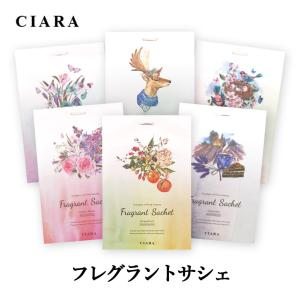 芳香剤 サシェ 香り袋 6香り CIARA オリジナル ルームフレグランス tdm ポイント消化