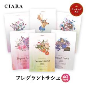 芳香剤 サシェ 香り袋 6点セット CIARA オリジナル ルームフレグランス tdm